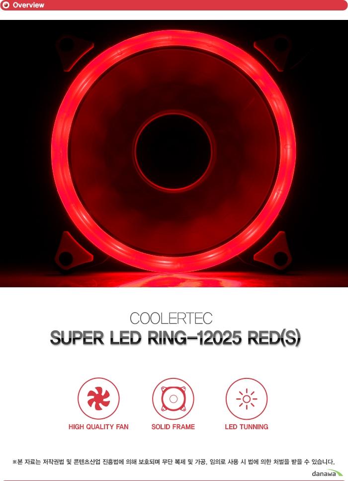 쿨러텍 슈퍼 led링 12025 레드 s        하이 퀄리티 팬    솔리드 프레임    LED 튜닝          본 자료는 저작권법 및 콘텐츠산업 진흥법에 의해 보호되며    무단 복제 및 가공 임의로 사용 시 법에 의한 처벌을 받을 수 있습니다.