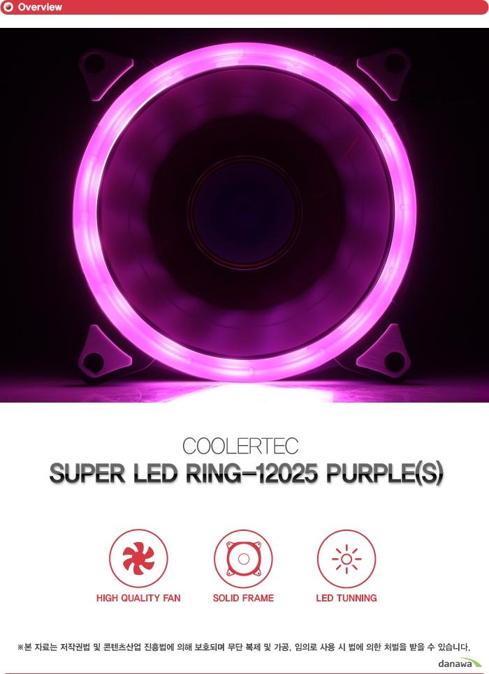 쿨러텍 슈퍼 led링 12025 퍼플 s        하이 퀄리티 팬    솔리드 프레임    LED 튜닝          본 자료는 저작권법 및 콘텐츠산업 진흥법에 의해 보호되며    무단 복제 및 가공 임의로 사용 시 법에 의한 처벌을 받을 수 있습니다.