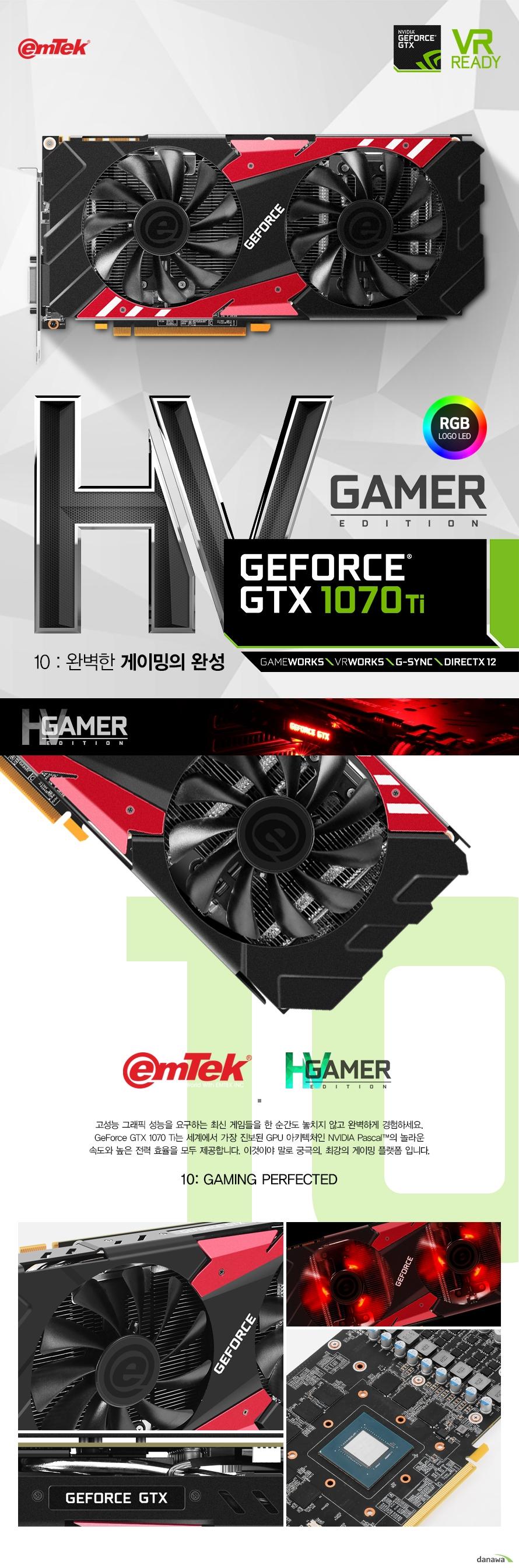 HV 지포스 GTX 1070 Ti D5 8GB GAMER Edition
