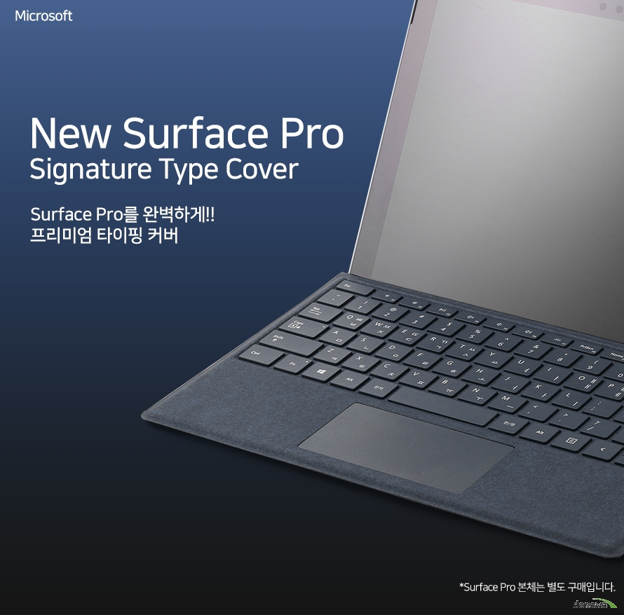 New Surface pro   Signature Type Cover   Surface Pro를 완벽하게!   프리미엄 타이핑 커버