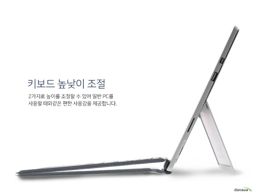 키보드 높낮이 조절    2가지로 높이를 조절할 수 있어 일반 PC를 사용할 때와 같은    편한 사용감을 제공합니다.