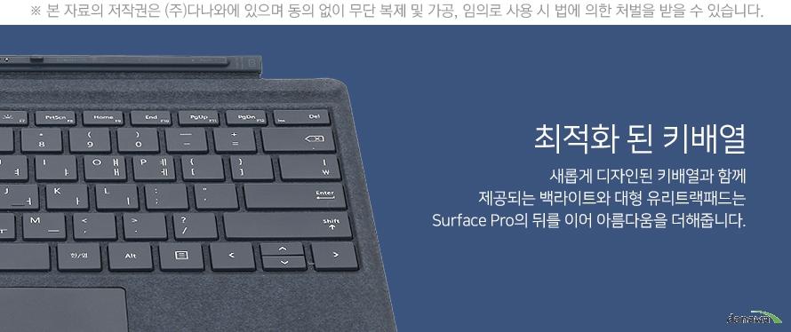 최적화 된 키배열    새롭게 디자인된 키배열과 함께    제공되는 백라이트와 대형 유리트릭패드는     Surface Pro의 뒤를 이어 아름다움을 더해줍니다.