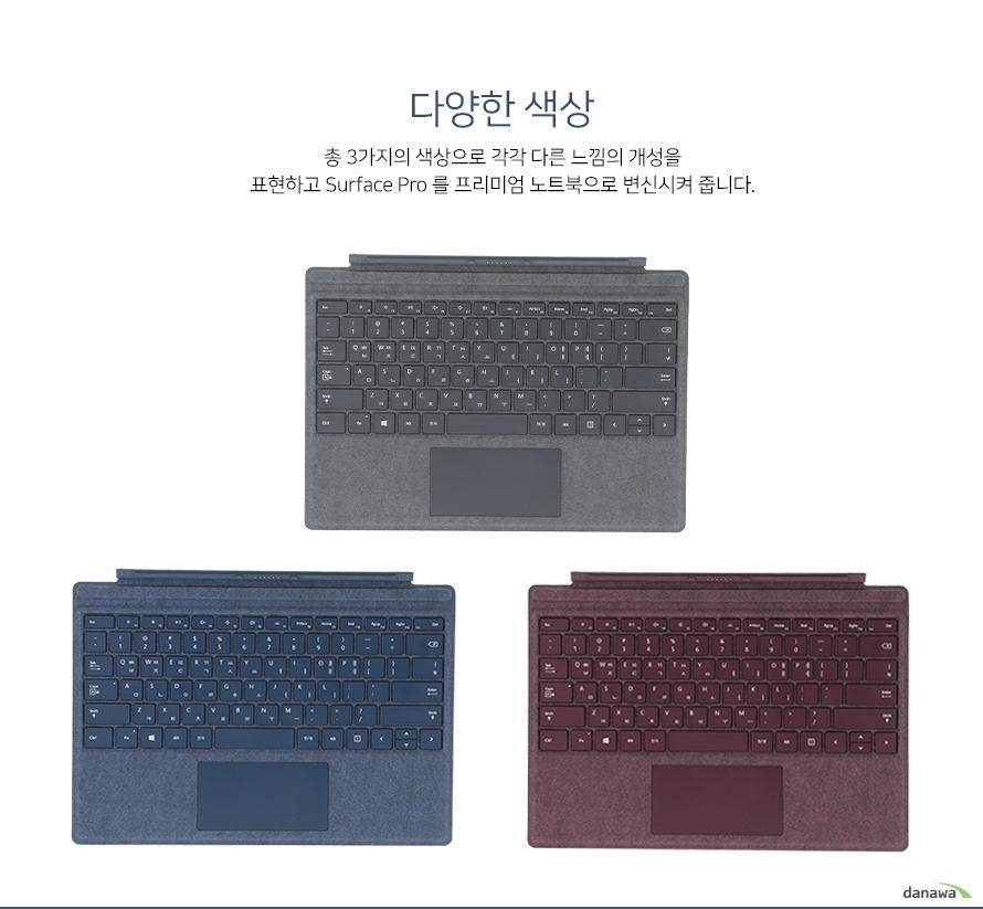 다양한 색상    총 3가지의 색상으로 각각 다른 느낌의 개성을    표현하고 Surface Pro를 프리미엄 노트북으로 변신시켜 줍니다.