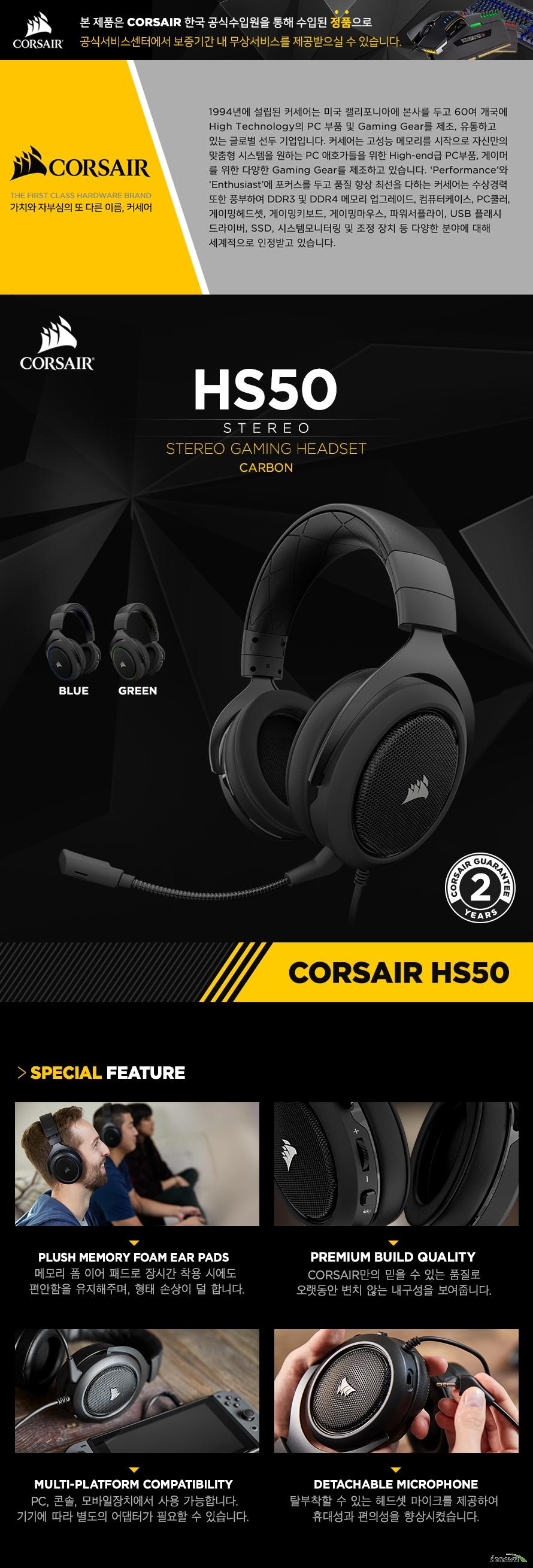 CORSAIR HS50 스테레오 게이밍 헤드셋