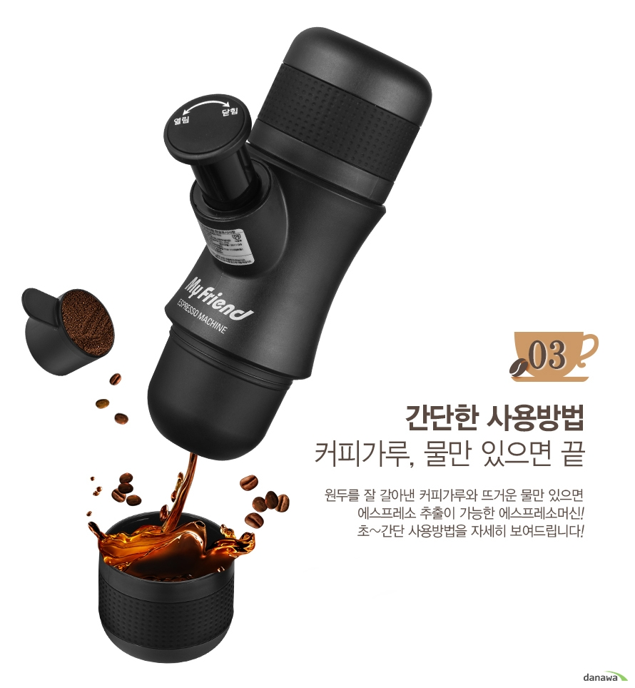 간단한 사용방법 커피가루, 물만 있으면 끝/원두를 잘 갈아낸 커피가루와 뜨거운 물만 있으면 에스프레소 추출이 가능한 에스프레소머신! 초~간단 사용방법을 자세히 보여드립니다!