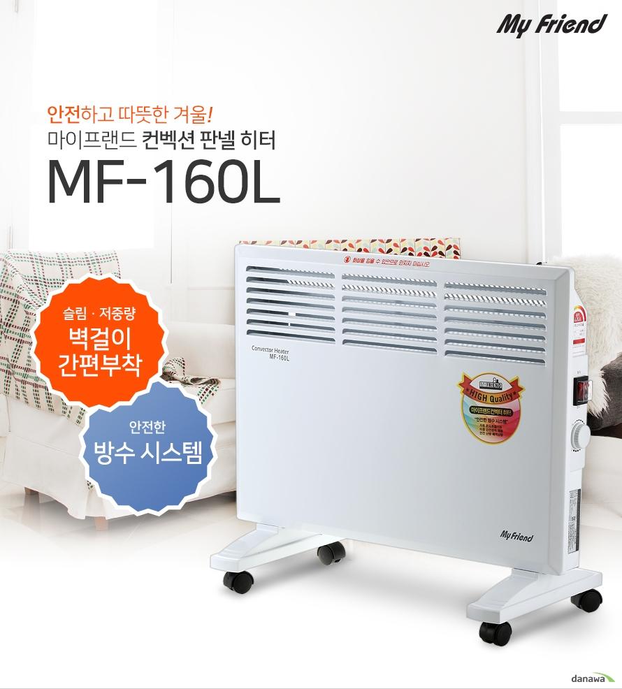안전하고 따뜻한 겨울! 마이프랜드 컨벡션 판넬 히터 MF-160L /벽걸이 간편부착/방수 시스템