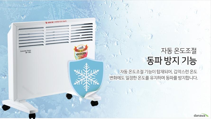 자동 온도조절 동파 방지 기능 자동 온도조절 기능이 탑재되어, 갑작스런 온도 변화에도 일정한 온도를 유지하며 동파를 방지합니다.