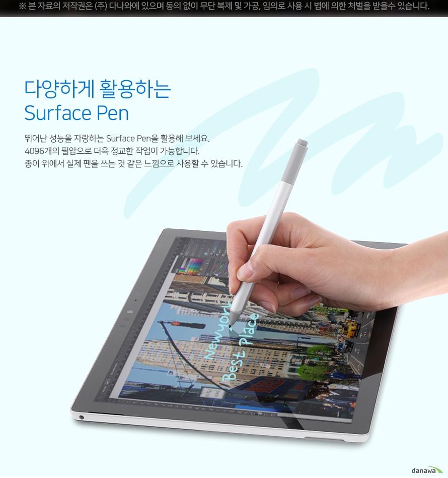 다양하게 활용하는 surface pen 뛰어난 성능을 자랑하는 서피스 펜을 활용해 보세요 4096개의 필압으로 더욱 정교한 작업이 가능합니다 종이 위에서 실제 펜을 쓰는 것 같은 느낌으로 사용할 수 있습니다