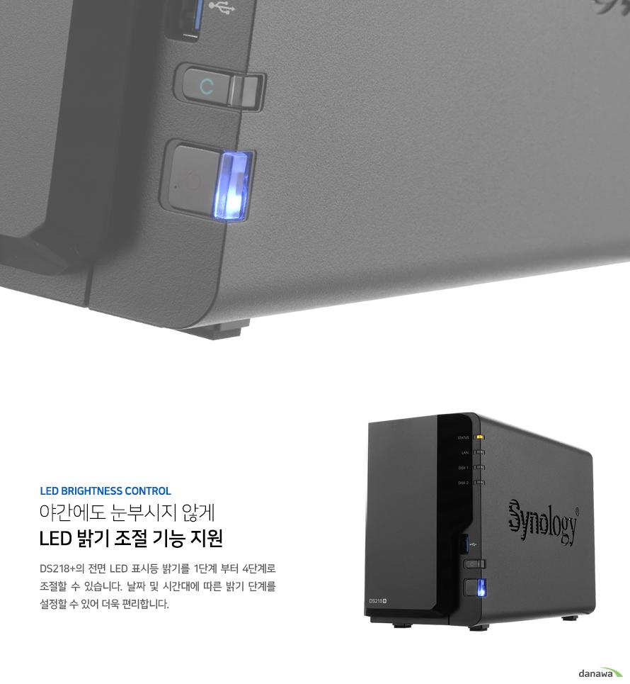 야간에도 눈부시지 않게 LED 밝기 조절 기능 지원. DS218+의 전면 LED 표시등 밝기를 1단계 부터 4단계로 조절할 수 있습니다. 날짜 및 시간대에 따른 밝기 단계를 설정할 수 있어 더욱 편리합니다.