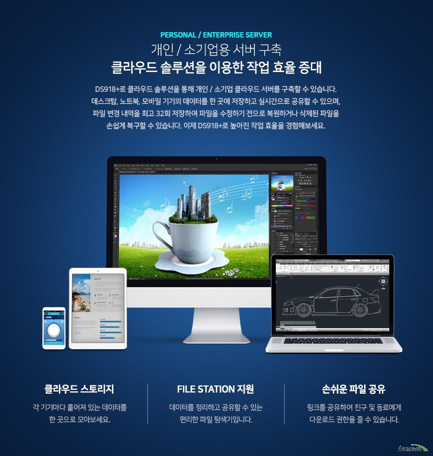 개인/소기업용 서버 구축 클라우드 솔루션을 이용한 작업 효율 증대. DS918+로 클라우드 솔루션을 통해 개인 / 소기업 클라우드 서버를 구축할 수 있습니다. 데스크탑, 노트북, 모바일 기기의 데이터를 한 곳에 저장하고 실시간으로 공유할 수 있으며, 파일 변경 내역을 최고 32회 저장하여 파일을 수정하기 전으로 복원하거나 삭제된 파일을 손쉽게 복구할 수 있습니다. 이제 DS918+로 높아진 작업 효율을 경험해보세요. 클라우드 스토리지/FILE STATION 지원/손쉬운 파일 공유
