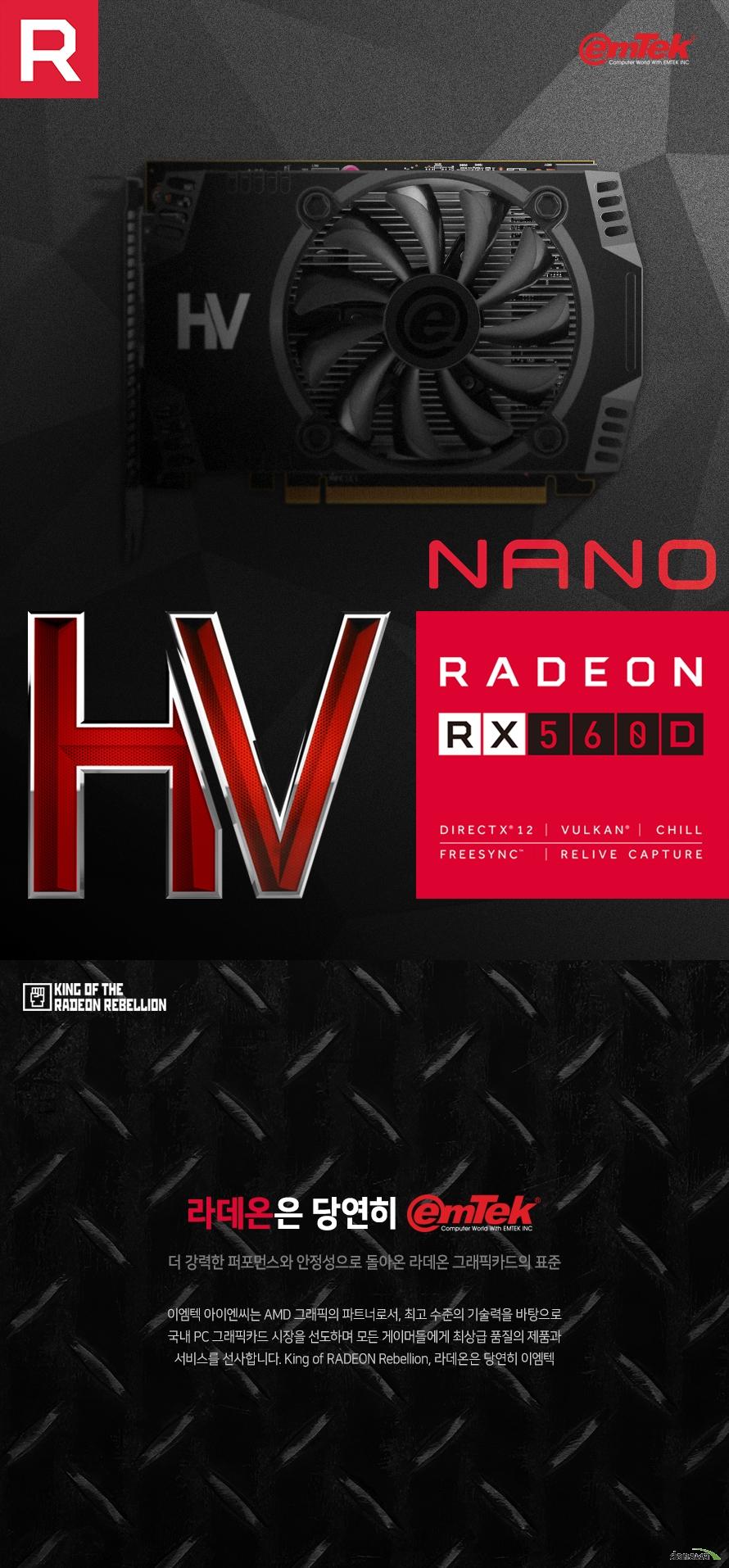 HV 라데온 RX 560D D5 4GB NANO