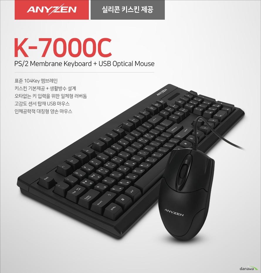 K-7000CPS/2 Membrane Keyboard + USB Optical Mouse표준 104Key 멤브레인키스킨 기본제공 + 생활방수 설계오타없는 키 입력을 위한 일체형 러버돔고감도 센서 탑재 USB 마우스인체공학적 대칭형 양손 마우스