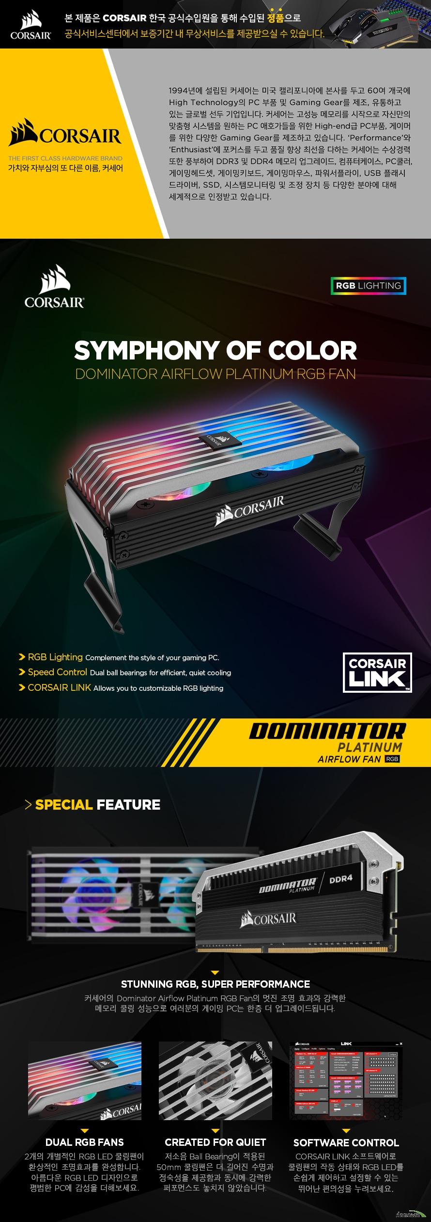 CORSAIR Dominator Airflow Platinum RGB Fan으로 여러분의 게이밍 PC는 한층 더 업그레이드됩니다. 놀라운 성능과 PC의 멋진 외관을 완성하는 디자인은 다른 차원의 게이밍 경험을 선사합니다.