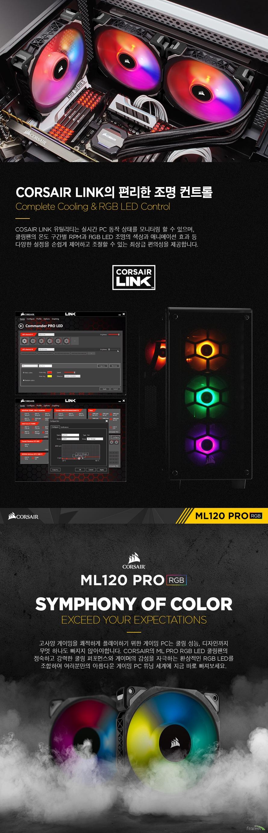 COSAIR LINK 유틸리티는 실시간 PC 동작 상태를 모니터링 할 수 있으며, 쿨링팬의 온도 구간별 RPM과 RGB LED 조명의 색상과 애니메이션 효과 등 다양한 설정을 손쉽게 제어하고 조절할 수 있는 최상급 편의성을 제공합니다.