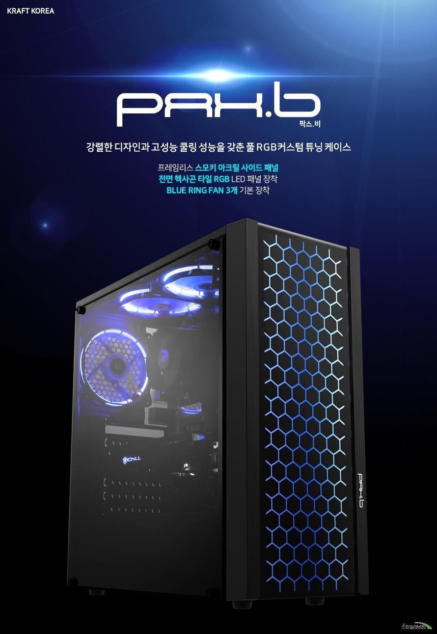 크래프트코리아 팍스비A taste of the exclusive KRAFT Condor프레임리스 투명 아크릴 사이드 패널전면 헥사곤 타일 RGB LED 패널 장착120mm 블루 링 LED 쿨링팬 3개 기본 장착
