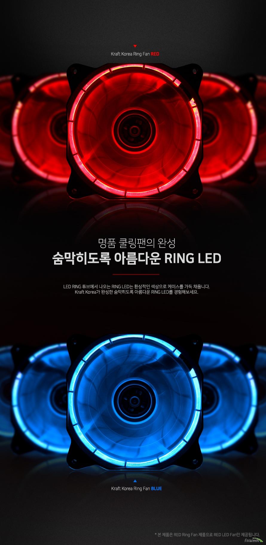 명품 쿨링팬의 완성      숨막히도록 아름다운 링 led      led 링 튜브에서 나오는 링 led는 환상적인 색상으로 케이스를 가득 채웁니다.   크라프트 코리아가 완성한 숨막히도록 아름다운 링 led를 경험해보세요.      본 제품은 red 링 팬 제품으로 red led fan만 제공됩니다.