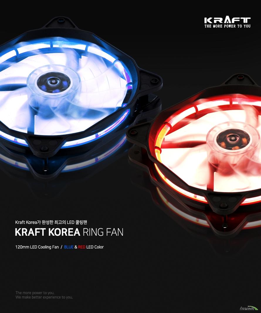 크라프트코리아가 완성한 최고의 LED 쿨링팬