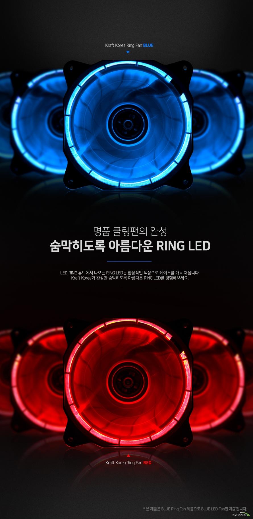 명품 쿨링팬의 완성      숨막히도록 아름다운 링 led      led 링 튜브에서 나오는 링 led는 환상적인 색상으로 케이스를 가득 채웁니다.   크라프트 코리아가 완성한 숨막히도록 아름다운 링 led를 경험해보세요.      본 제품은 블루 링 팬 제품으로 블루 led fan만 제공됩니다.