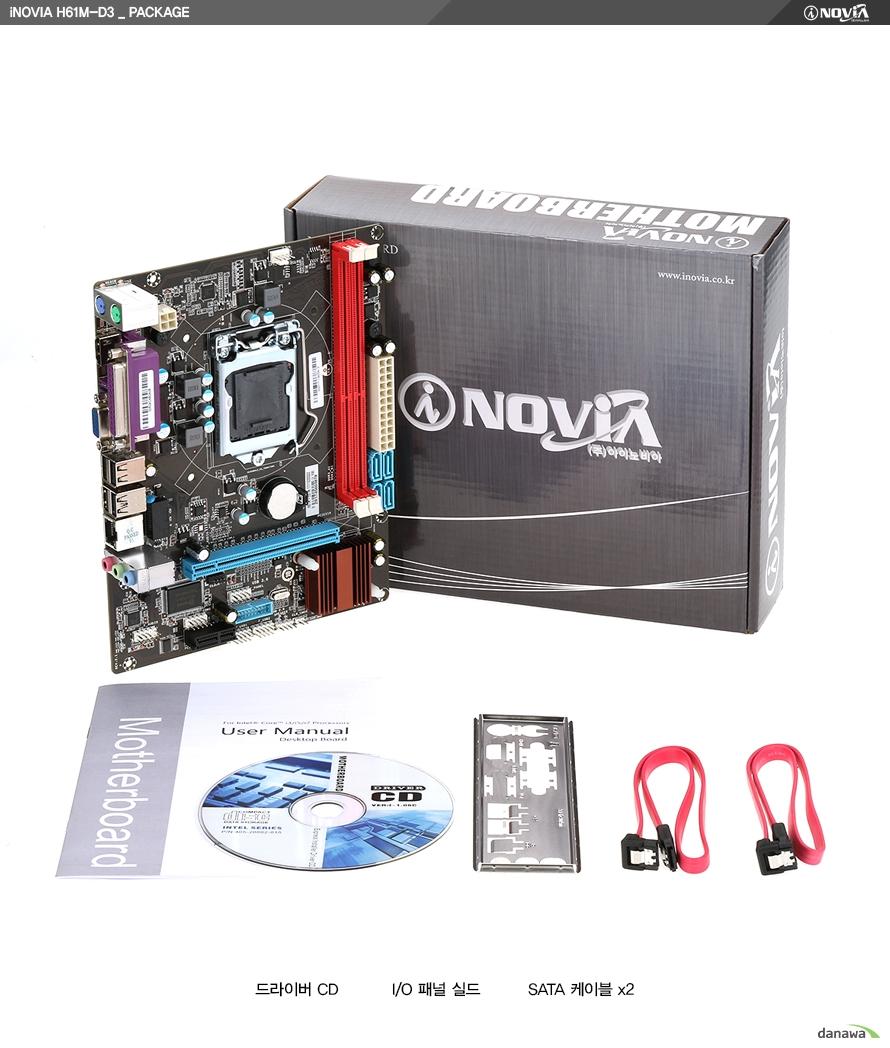 아이노비아 H61M-D3_패키지메인보드, I/O 패널 실드, 드라이버 CD, SATA 케이블 x2