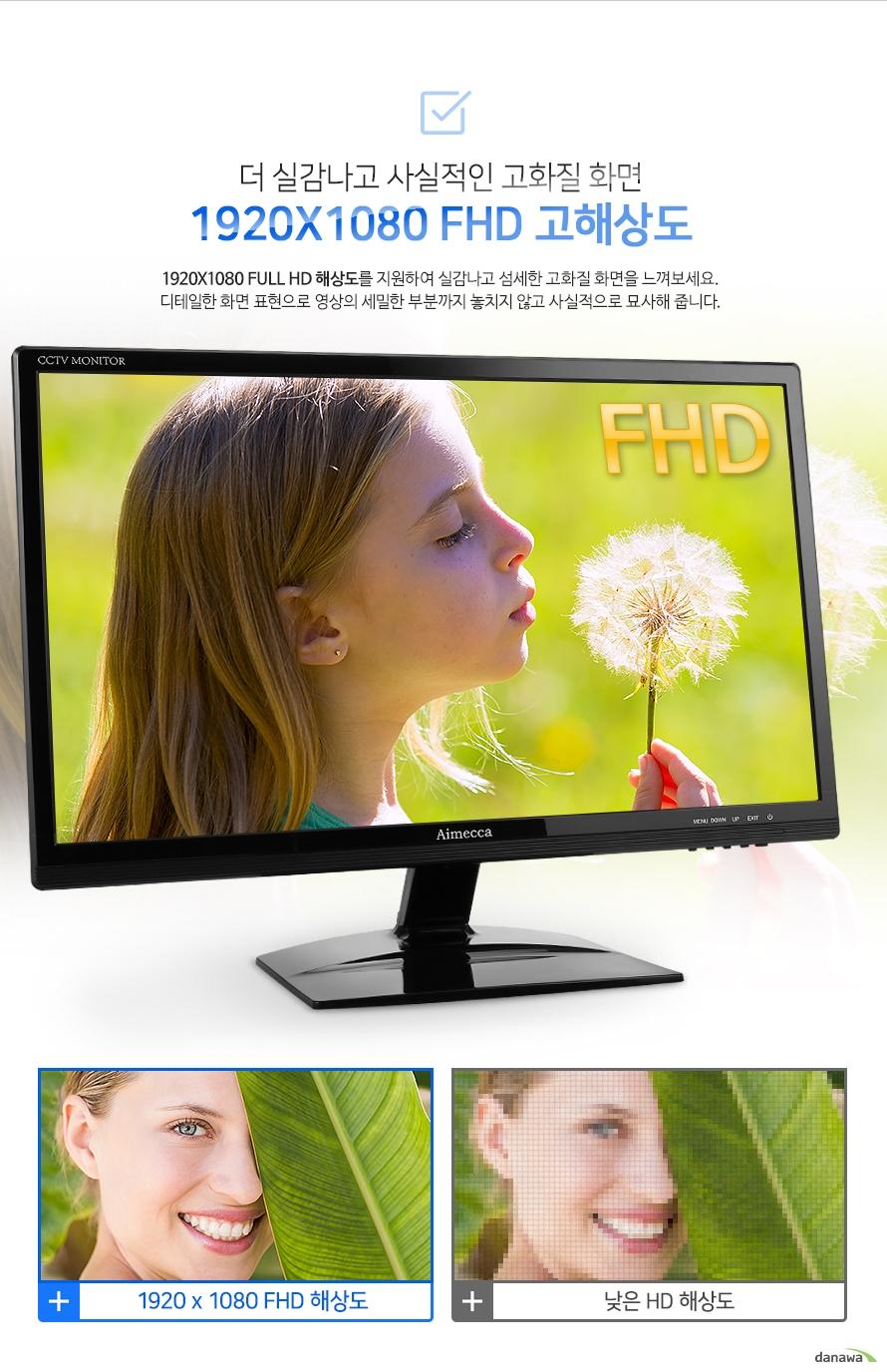 더 실감나고 사실적인 고화질 화면 1920X1080 FHD 고해상도 - 1920X1080 FULL HD 해상도를 지원하여 실감나고 섬세한 고화질 화면을 느껴보세요. 디테일한 화면 표현으로 영상의 세밀한 부분까지 놓치지 않고 사실적으로 묘사해 줍니다.    1920 x 1080 FHD 해상도/낮은해상도비교