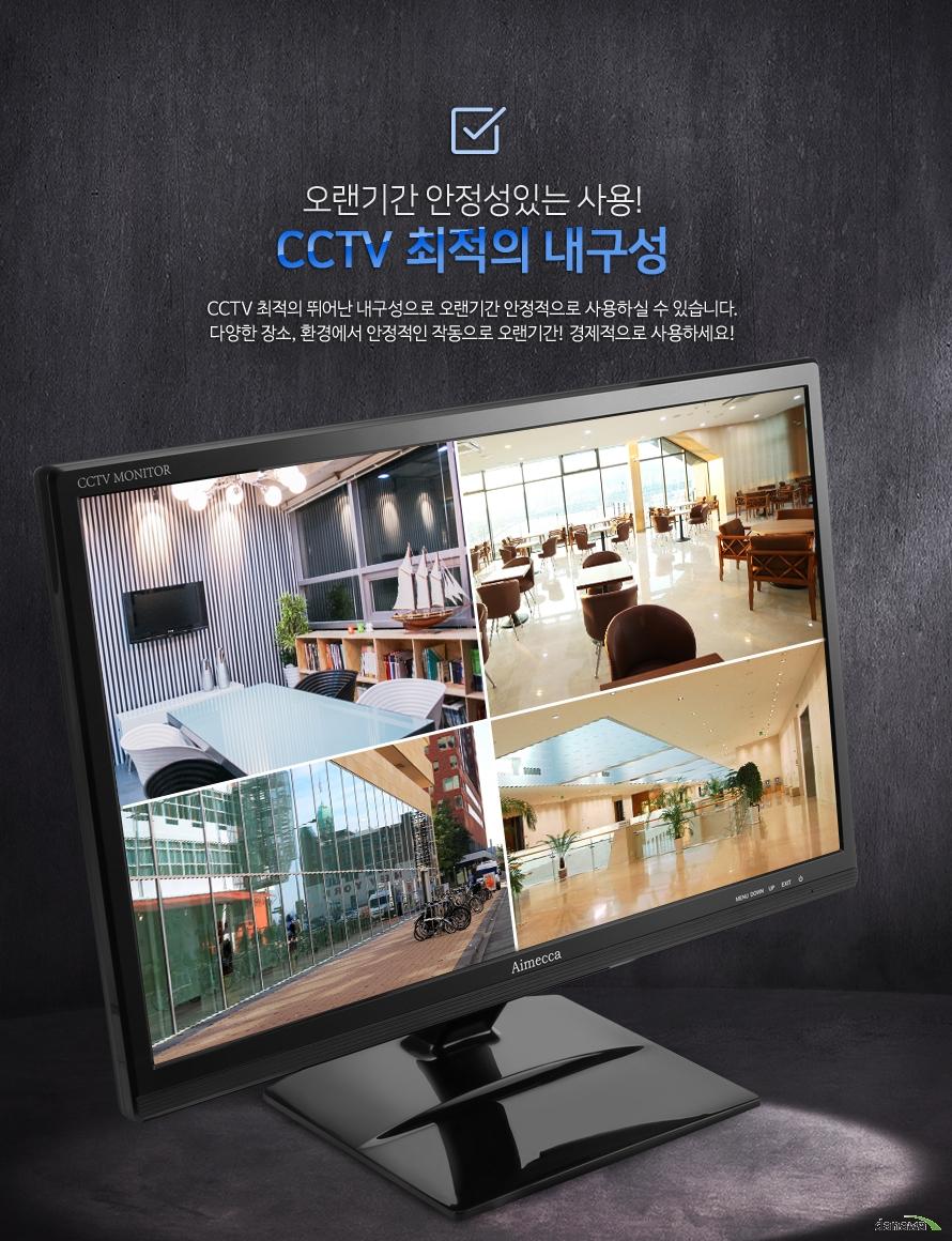 오랜기간 안정성있는 사용! CCTV 최적의 내구성-CCTV 최적의 뛰어난 내구성으로 오랜기간 안정적으로 사용하실 수 있습니다. 다양한 장소, 환경에서 안정적인 작동으로 오랜기간! 경제적으로 사용하세요!