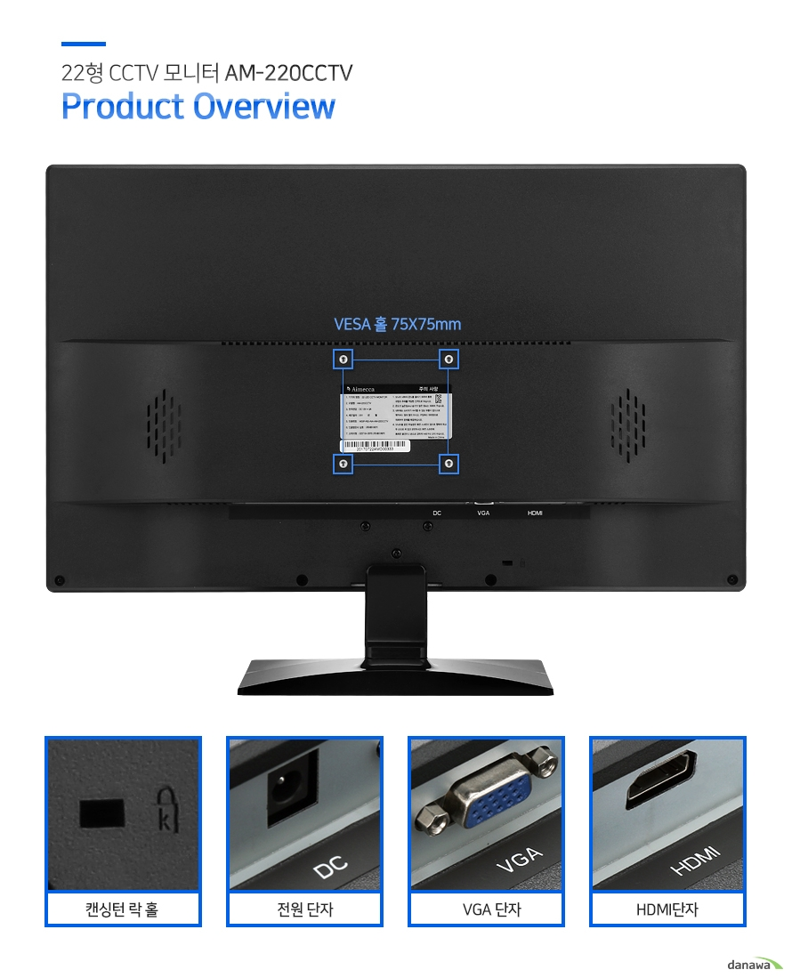 22형 CCTV 모니터 AM-220CCTV Product Overview    VESA 홀 75X75mm/캔싱턴 락 홀/전원 단자/VGA 단자/HDMI 단자