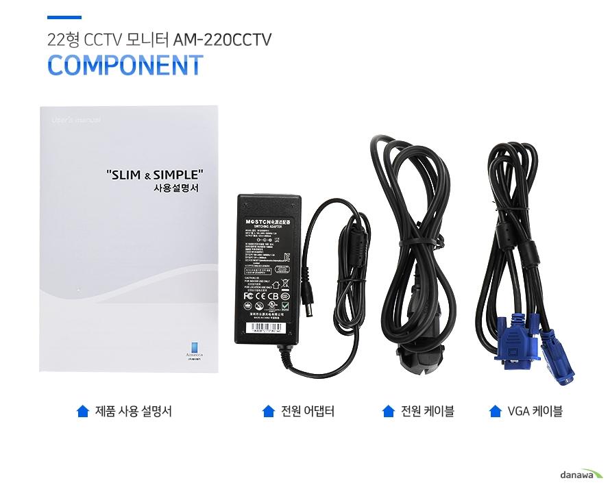 22형 CCTV 모니터 AM-220CCTV COMPONENT     제품 사용 설명서/전원 어댑터/전원 케이블/VGA 케이블