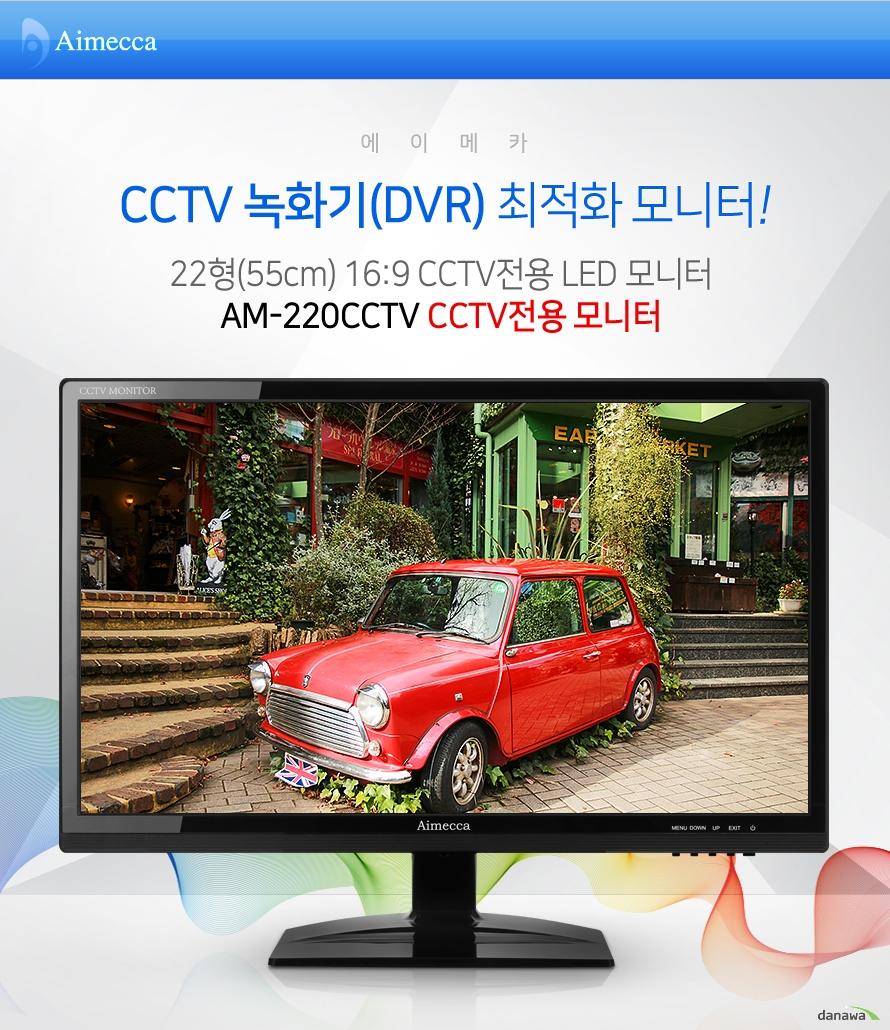 에이메카 CCTV 녹화기(DVR) 최적화 모니터! 22형(55cm) 16:9 CCTV전용 LED 모니터 AM-220CCTV