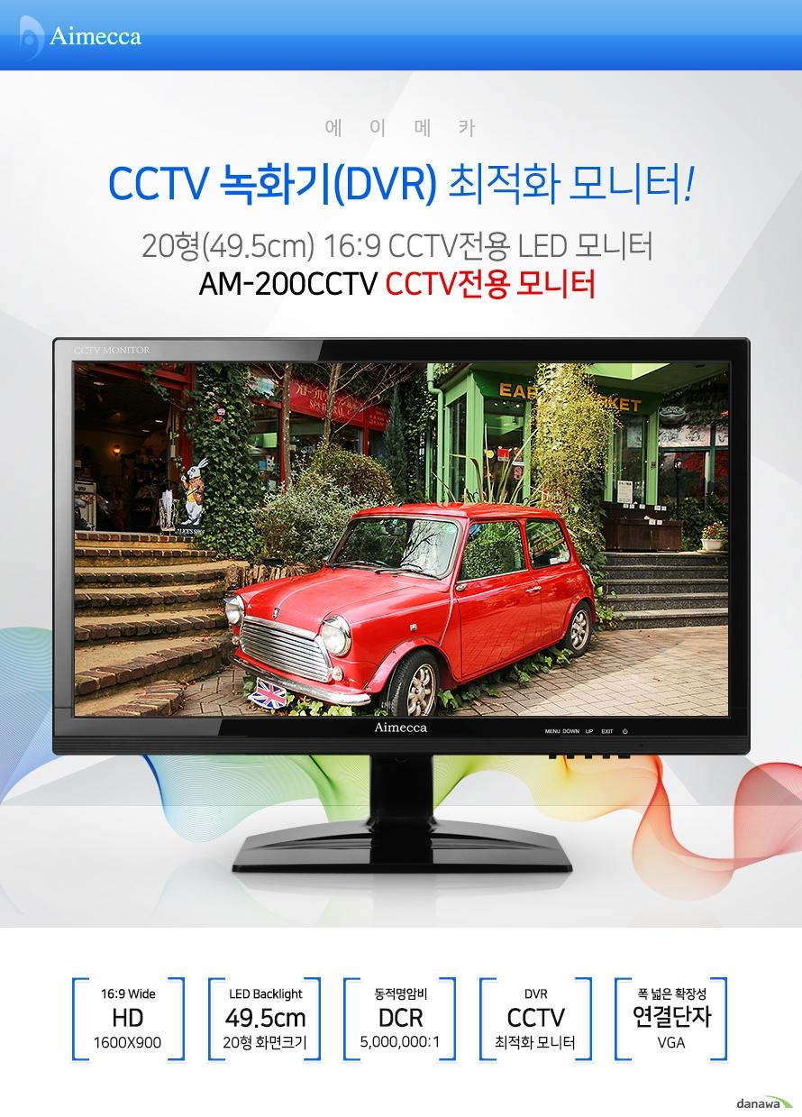 에이메카 CCTV 녹화기 (DVR) 최적화 모니터!    20형 49.5cm CCTV전용 LED 모니터 AM-200CCTV