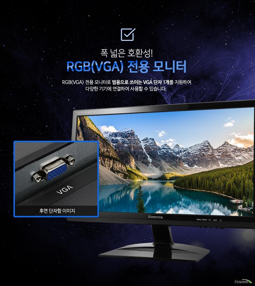폭 넓은 호환성! RGB(VGA) 전용 모니터-RGB(VGA) 전용 모니터로 범용으로 쓰이는 VGA 단자 1개를 지원하여 다양한 기기에 연결하여 사용할 수 있습니다.