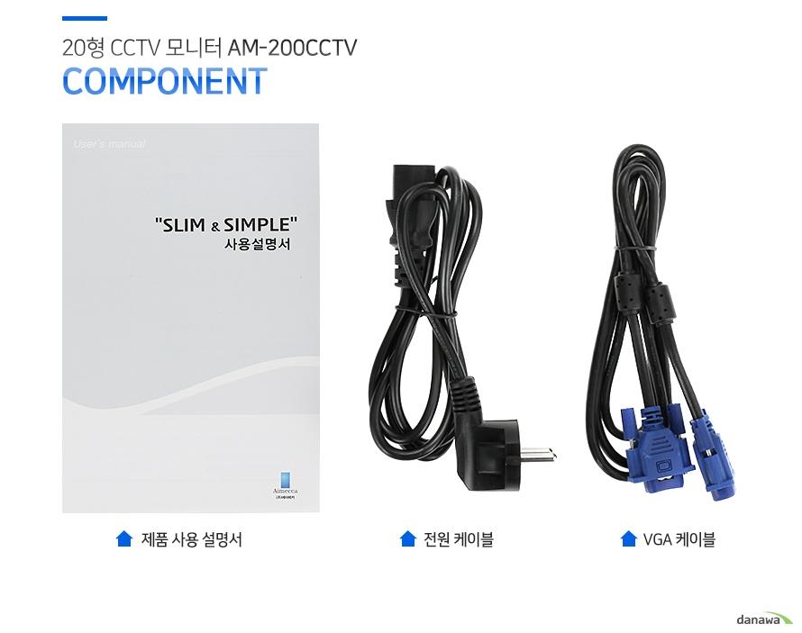 20형 CCTV 모니터 AM-200CCTV COMPONENT     제품 사용 설명서/전원 케이블/VGA 케이블