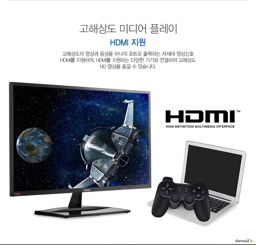 고해상도 미디어 플레이 HDMI 지원    고해상도의 영상과 음성을 하나의 포트로 출력하는 차세대 영상신호 HDMI를 지원하여, HDMI를 지원하는 다양한 기기와 연결하여 고해상도 HD 영상을 즐길 수 있습니다.