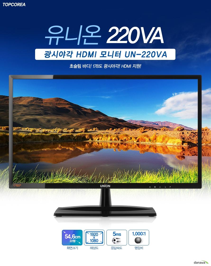 탑코리아 유니온 220VA    광시야각 HDMI 모니터 UN-220VA    초슬림바디! 178도 광시야각 HDMI 지원