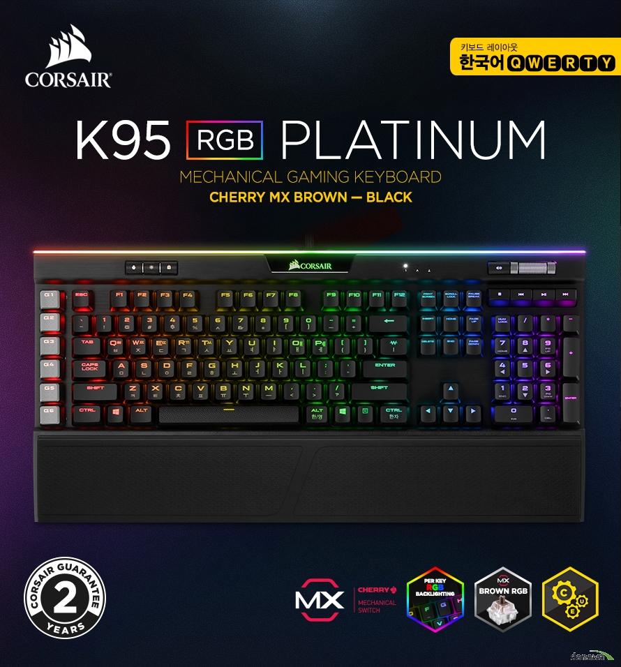 K95 RGB PLATINUMMechanical Gaming Keyboard