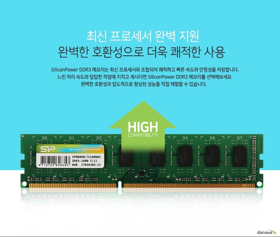 최신 프로세서 완벽 지원     완벽한 호환성으로 더욱 쾌적한 사용          실리콘파워 DDR3 메모리는 최신 프로세서와 조합되어 쾌적하고 빠른 속도와 안정성을 자랑합니다.     느린 처리 속도와 답답한 작업에 지치고 계시다면 실리콘파워 DDR3 메모리를 선택해보세요.     완벽한 호환성으로 압도적으로 향상된 성능을 직접 체험할 수 있습니다.