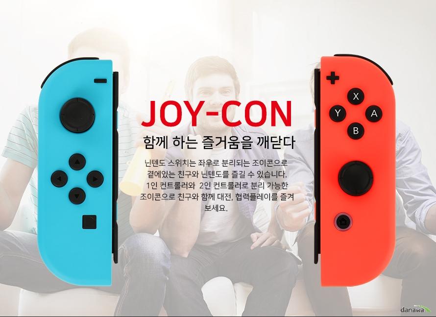 JOY-CON    함께 하는 즐거움을 깨닫다    닌텐도 스위치는 좌우로 분리되는 조이콘으로 곁에 있는    친구와 닌텐도를 즐길 수 있습니다. 1인 컨트롤러와 2인    컨트롤러로 분리 가능한 조이콘으로 친구와 함께 대전,    협력 플레이를 즐겨보세요.