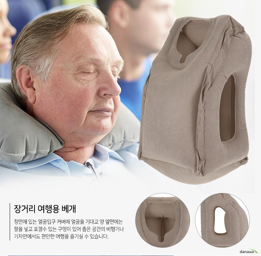 장거리 여행용 베개    정면에 있는 얼굴 입구 커버에 얼굴을 기대고 양 옆면에는    팔을 넣고 포갤수 있는 구멍이 있어 좁은 공간의 비행기나    기차안에서도 편안한 여행을 즐기실 수 있습니다.