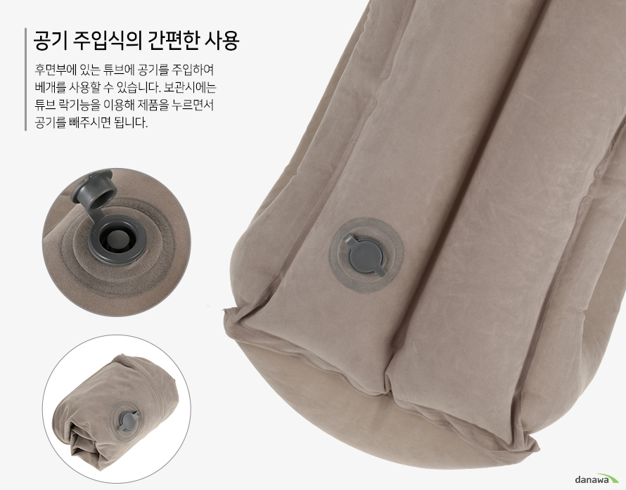 공기 주입식의 간편한 사용    후면부에 있는 튜브에 공기를 주입하여    베개를 사용할 수 있습니다. 보관시에는    튜브 락 기능을 이용해 제품을 누르면서    공기를 빼 주시면 됩니다.