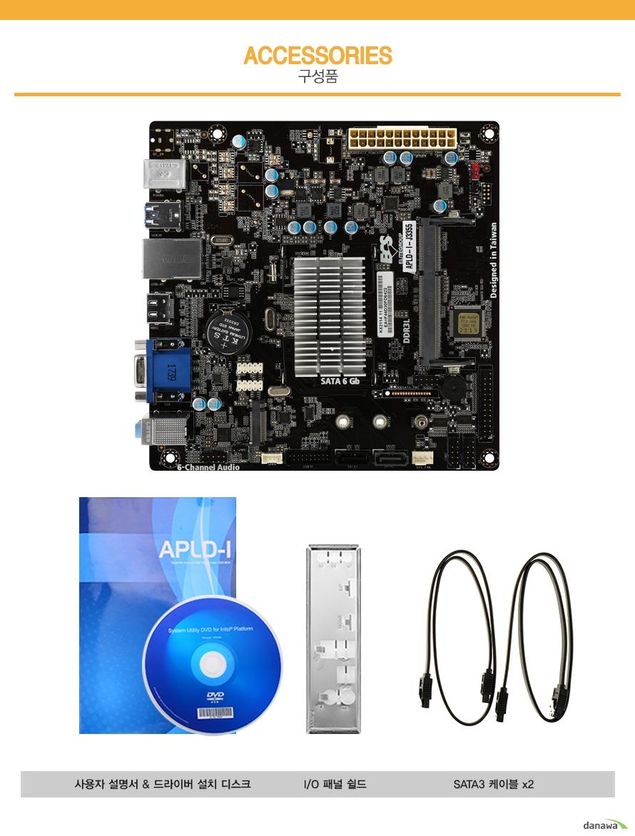 구성품              사용자 설명서 및 드라이버 설치 디스크       IO패널 쉴드       SATA3 케이블 2개