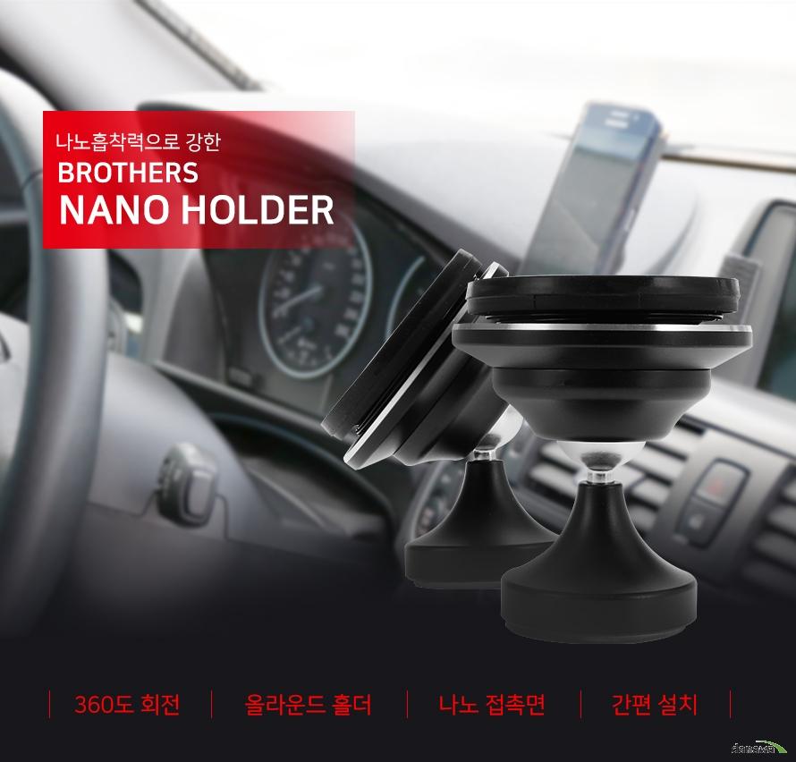 나노흡착력으로 강한    brothers     nano holder    360도회전/올라운드 홀더/나노 접촉면/ 간편설치