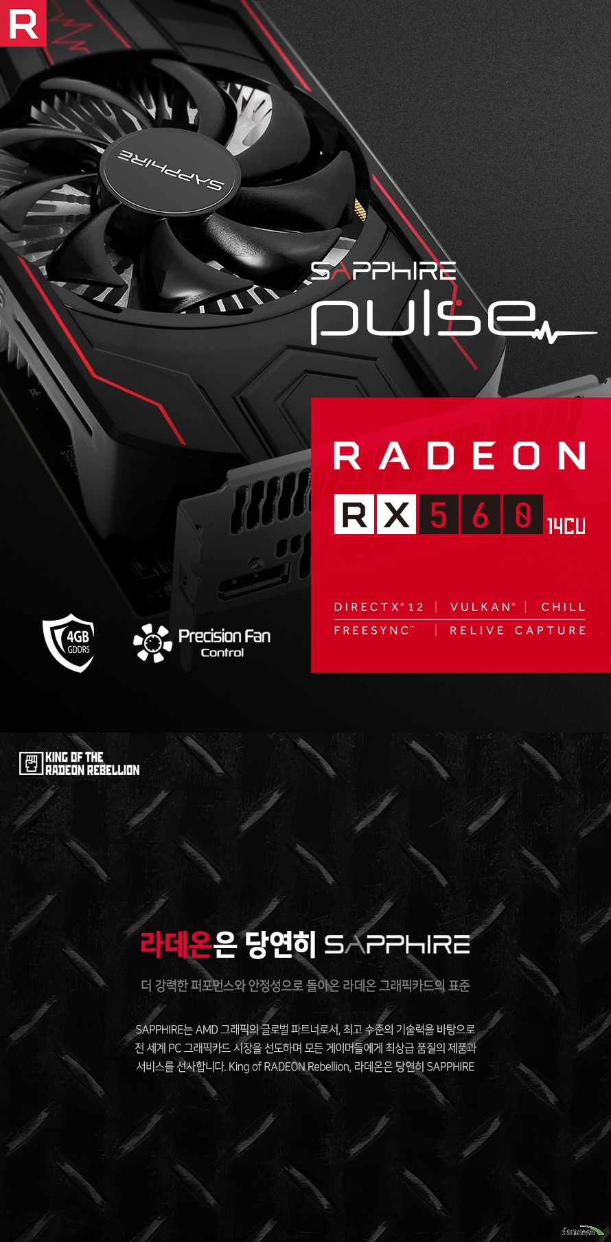 SAPPHIRE 라데온 RX 560 14CU D5 4GB PULSE ADVANTAGE EDITION