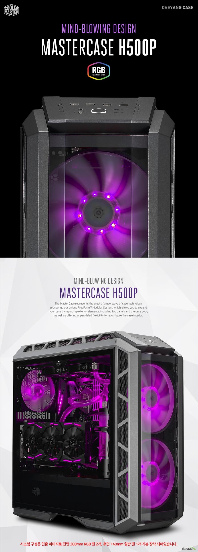 쿨러마스터MASTERCASE H500P