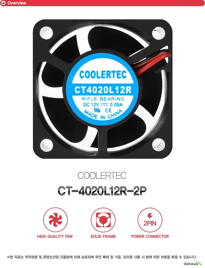 쿨러텍         ct 4020L12R 2P            하이 퀄리티 팬    솔리드 프레임    2핀 파워 커넥터        본 자료는 저작권법 및 콘텐츠산업 진흥법에 의해 보호되며    무단 복제 및 가공 임의로 사용 시 법에 의한 처벌을 받을 수 있습니다.