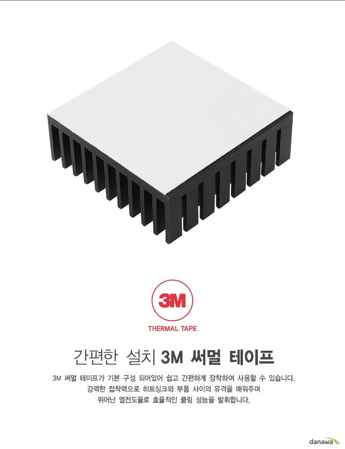 3M 써멀 테이프가 기본 구성 되어있어 쉽고 간편하게 장착하여 사용할 수 있습니다.강력한 접착력으로 히트싱크와 부품 사이의 유격을 매워주며 뛰어난 열전도율로 효율적인 쿨링 성능을 발휘합니다.