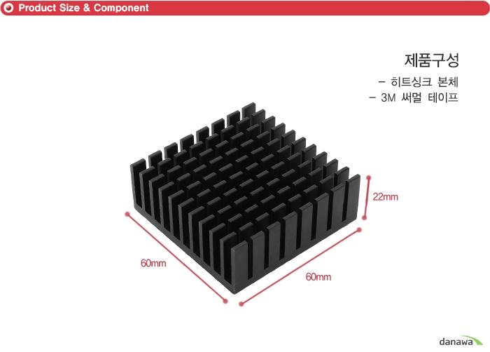 제품구성 히트싱크 본체 3M 써멀 테이프