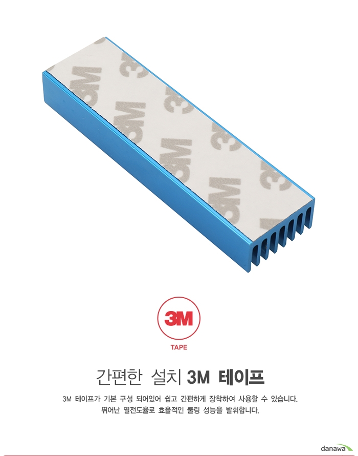 3M 테이프가 기본 구성 되어있어 쉽고 간편하게 장착하여 사용할 수 있습니다.뛰어난 열전도율로 효율적인 쿨링 성능을 발휘합니다.