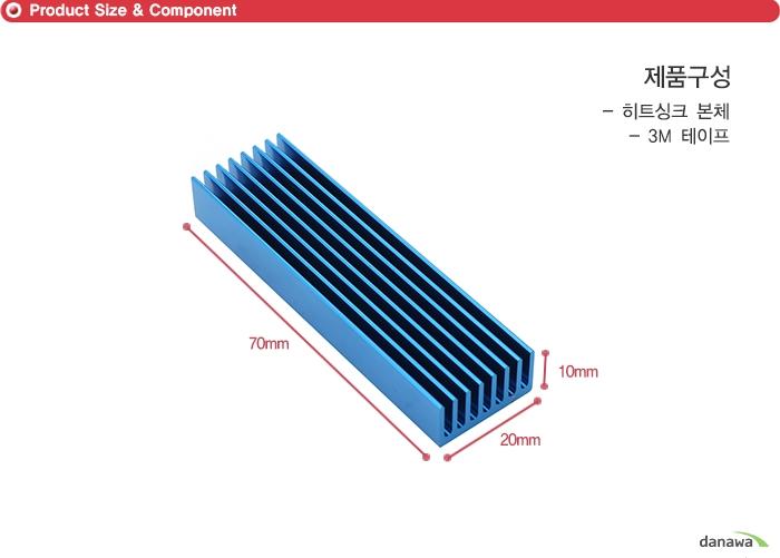 제품구성 히트싱크 본체 3M 테이프