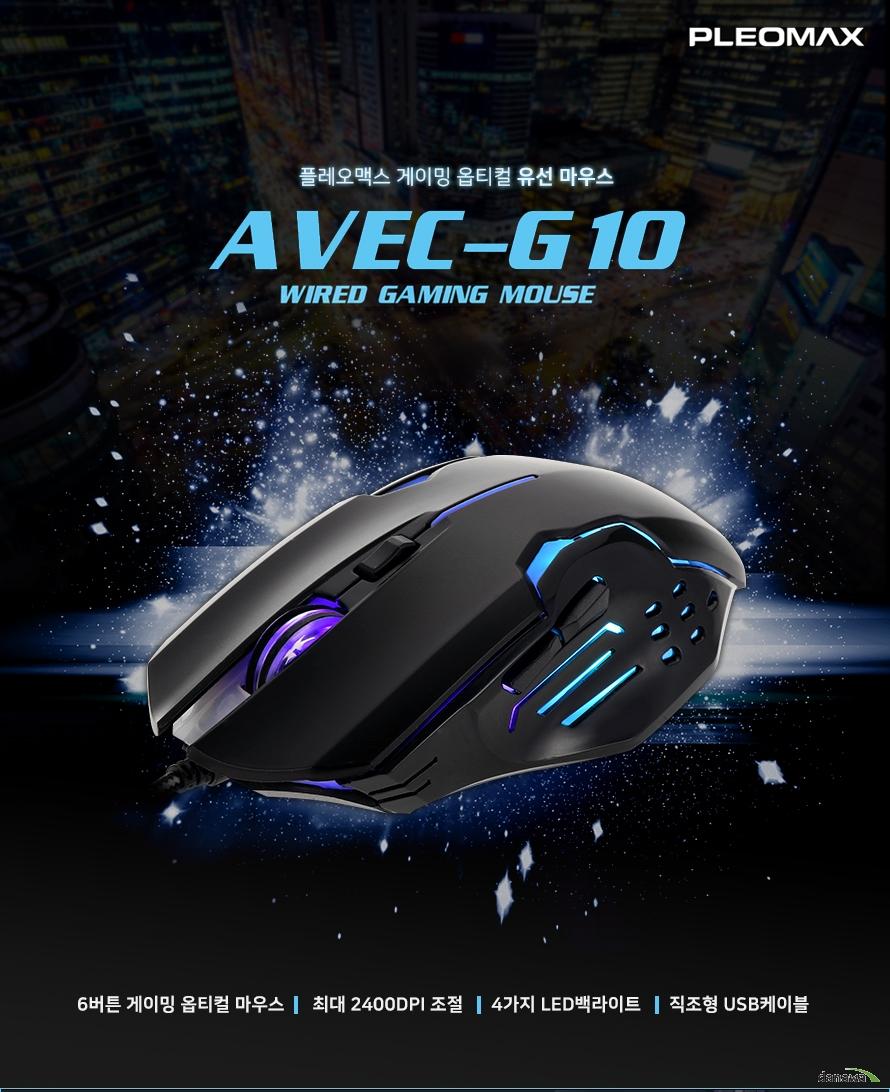 플레오맥스 게이밍 옵티컬 유선마우스 avec g10 wired gaming mouse
