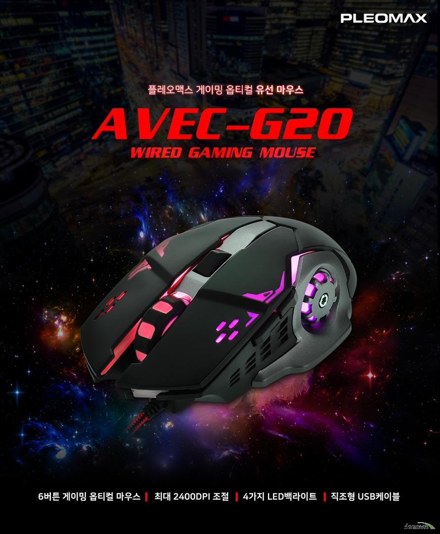 플레오맥스 게이밍 옵티컬 유선마우스 avec g20 wired gaming mouse