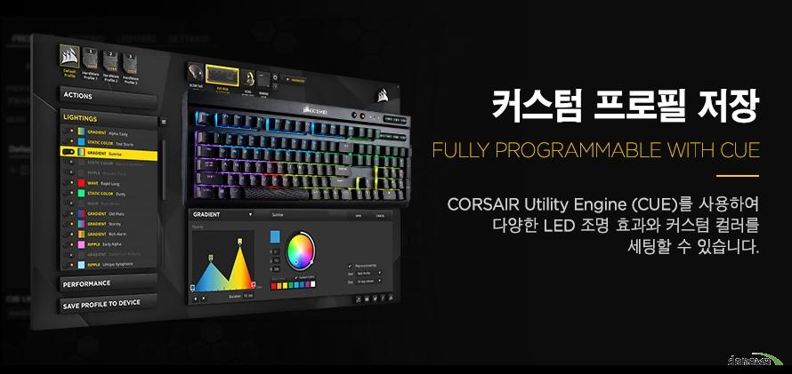 커스텀 프로필 저장CORSAIR Utility Engine (CUE)를 사용하여다양한 LED 조명 효과와 커스텀 컬러를세팅할 수 있습니다.